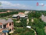 河湟新區:產城融合 創新發展