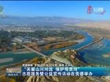 """""""關愛山川河流 保護母親河""""志愿服務暨公益宣傳活動在貴德舉辦"""