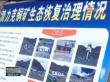 青海新聞聯播 20200921