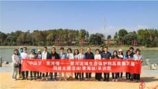 """""""中国梦·黄河情——黄河流域生态保护和高质量发展""""网络主题采访活动走进青海"""