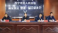 西宁市无人机协会成立大会暨第一届会员大会会议举行