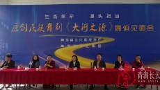 生态保护源头担当——省演艺集团举行原创民族舞剧《大河之源》召开媒体见面会