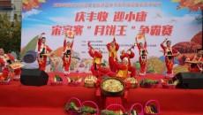 """西宁市城北区举办农民丰收节暨第六届宋家寨""""月饼王""""争霸赛"""