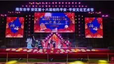 喜迎双节 海东市平安区文化艺术节拉开序幕