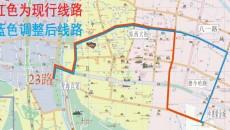 10月5日起,这两条公交线路优化调整~