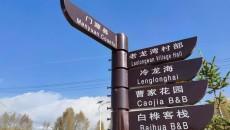 【同心共发展】老龙湾走出一条生态富民新路