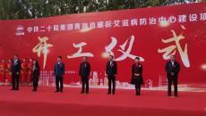 青海首家艾滋病防治中心于今日开工建设
