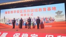 【同心共发展】青海海东平安区民族团结教育基地正式对外开放