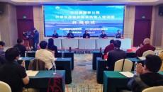 三江源国家公园村级生态保护协会负责人培训班在西宁开班