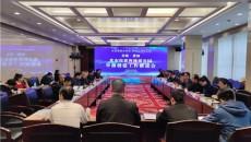 坎布拉世界地质公园申报创建工作推进会在西宁召开