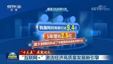 """【""""十三五""""成就巡礼】""""互联网+""""激活经济高质量发展新引擎"""