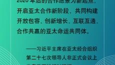学习网评:立足新起点开启亚太合作新阶段