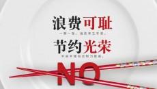 """【浪费可耻 节约为荣】北京青年报:校园不是秀场 节约无需""""演戏"""""""