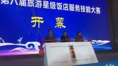 青海省第八屆全省旅游星級飯店服務技能大賽拉開帷幕