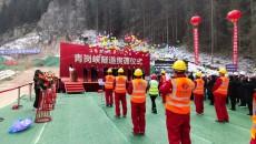 【聚焦重點工程】青海加西公路青崗峽隧道右線貫通