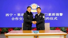 西寧果洛兩地公安交管部門簽署《素質強警合作交流框架協議》