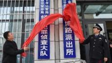 """城西公安分局大事記!""""三所三隊一中心""""落成運行、喬遷新址"""