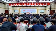 青海省舉辦2020年廳級干部法治講座