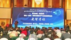 澤庫縣有機牦牛產業發展高峰論壇廣州舉辦
