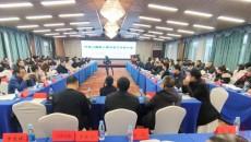 2020祁連山國家公園生態文化研討會在西寧召開