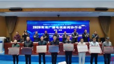 2020青海廣播電視新聞協作會在海南州恰卜恰召開