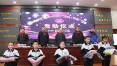 """省關工委2020年""""關愛·暖冬""""行動在尖扎縣正式啟動"""