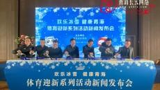 """""""歡樂冰雪 健康青海""""體育迎新系列活動新聞發布會在西寧召開"""