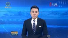 青海新聞聯播 20201225