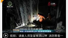 調查人員墜崖被困山林 消防寒夜緊急救援
