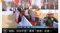 2020中國·青海(貴德)搶渡黃河極限挑戰邀請賽完成試水