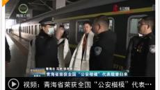 """青海省榮獲全國""""公安楷模""""代表載譽歸來"""