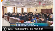 省委常委帶隊開展2020年度 黨風廉政建設責任制專項檢查考核