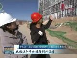 聚焦重點項目建設 西寧綜合保稅區工程建設穩步推進