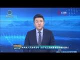 青海省人民政府發布關于長江流域青海段禁捕的通告