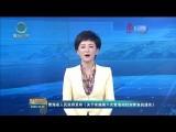 青海省人民政府發布關于實施第六次青海湖封湖育魚的通告