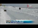祁連山國家公園(青海門源)第二屆冰雪嘉年華活動啟動