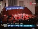 青海青少年2021新年音樂會在西寧舉行