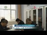 """【輝煌""""十三五""""_奮進新青海】青海:服務保障退役軍人""""最后一公里"""""""