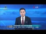 《青海新聞聯播》等欄目明日起擴容改版 青海衛視《本省天氣預報》欄目調整到每日18:20播出