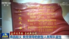 【奋斗百年路 启航新征程】南昌起义 我党领导的新型人民军队诞生