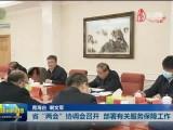 """省""""两会""""协调会召开 部署有关服务保障工作"""