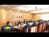 省政府党组召开2020年度民主生活会征求意见座谈会 信长星主持