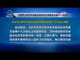 省委全面深化改革委员会第十一次会议召开王建军主持