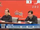 """2021网上年货节暨""""迎新春、促消费""""专项行动启动"""