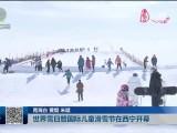 世界雪日暨国际儿童滑雪节在西宁开幕