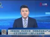 青海新闻联播 20210120