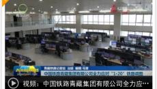 """中国铁路青藏集团有限公司全力应对""""1.20""""铁路调图"""