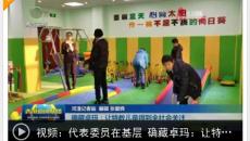 代表委员在基层 确藏卓玛:让特教儿童得到全社会关注