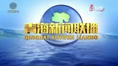 青海新闻联播 20210121