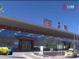 市州县传真·玉树 玉树机场年旅客吞吐量突破35万人次